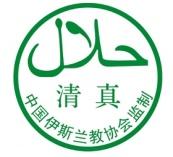 halal_food_in_china